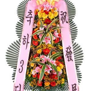 名品축하3단 포엠