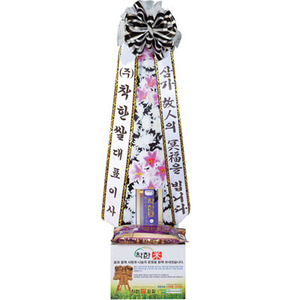 심플근조쌀화환1호