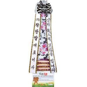 심플근조쌀화환3호