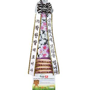 심플근조쌀화환4호