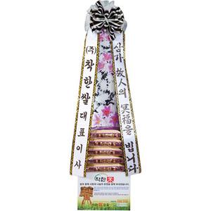 심플근조쌀화환5호